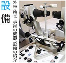 設備 外来・検査・手術の機器、設備の紹介